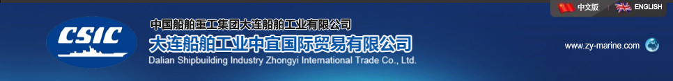 Dalian Shipbuilding Industry Zhongyi International Trade Co., Ltd.